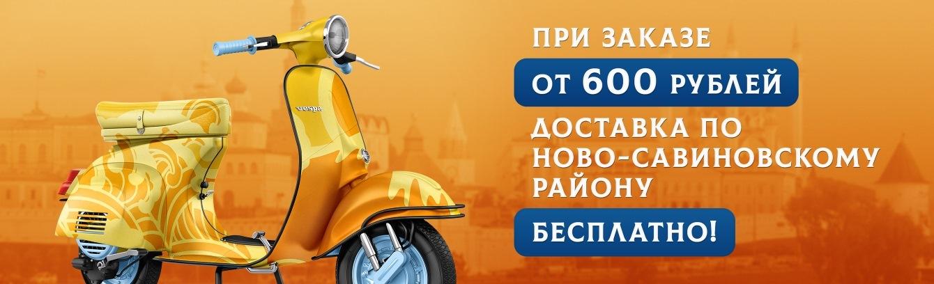 Доставка Казань