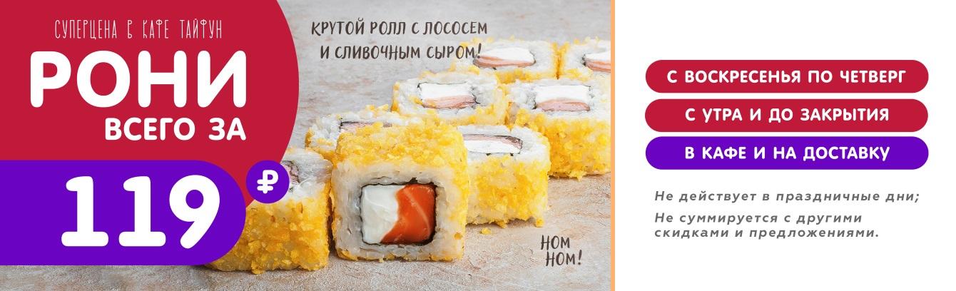Ролл с лососем и сливочным сыром за 119 рублей