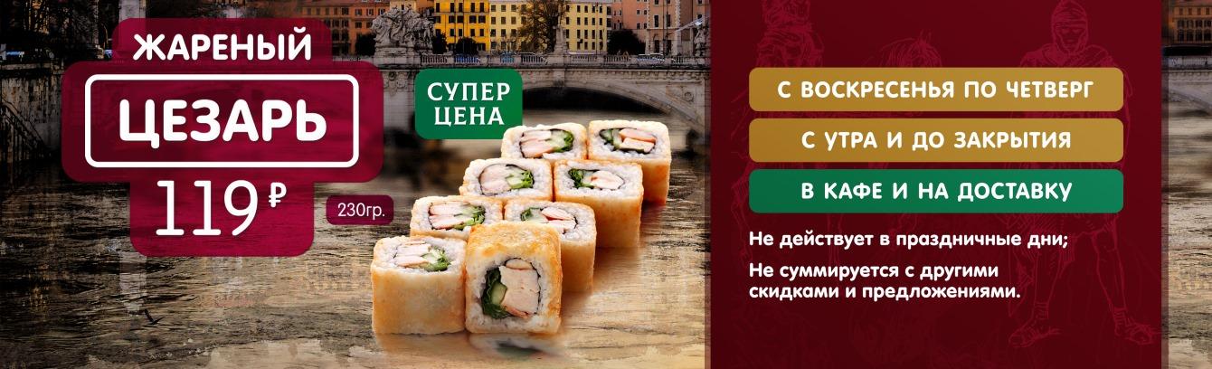 Цезарь за 119 рублей