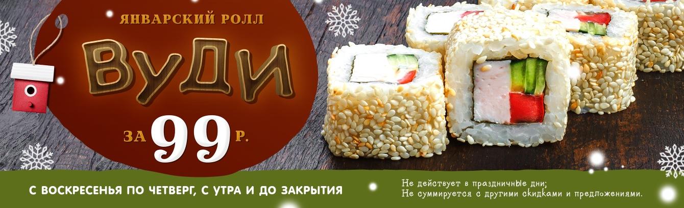 Ролл Вуди за 99 рублей