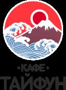 Кафе «Тайфун»